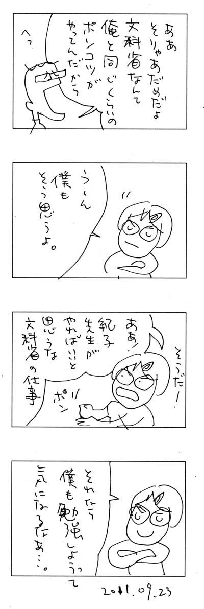 20110923-2s.jpg