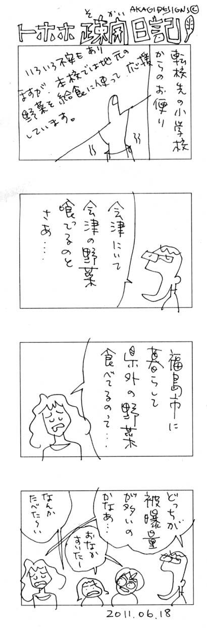 20111019-2s.jpg