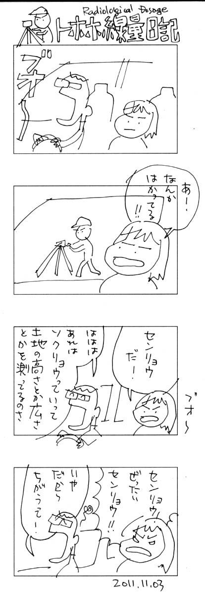 20111103-1.jpg
