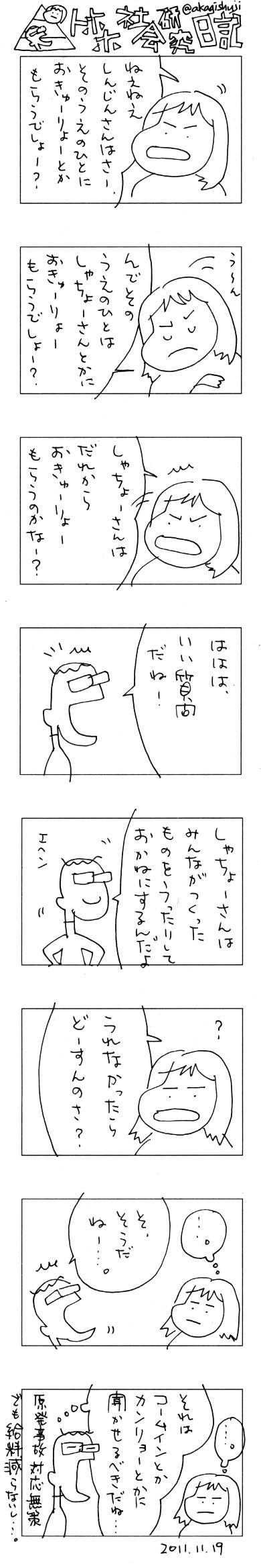 20111119.jpg